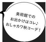 美術館でのお出かけはコレ♪おしゃカワ秋コーデ!